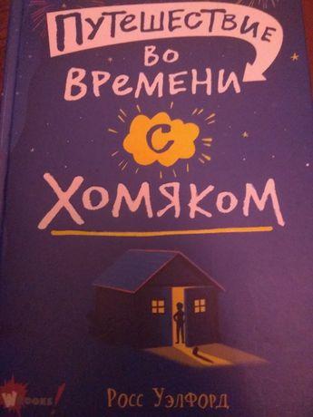Книга путешествие во времени с хомяком