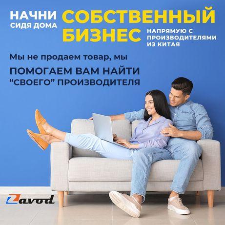 Все заводы Китая на одном сайте Zavod.store . Сумки, одежда, обувь