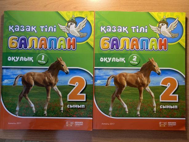 Учебники по казахскому языку, 2 класс
