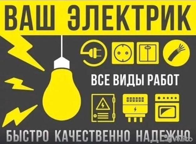 Услуги ЭЛЕКТИКА на дом, офисы