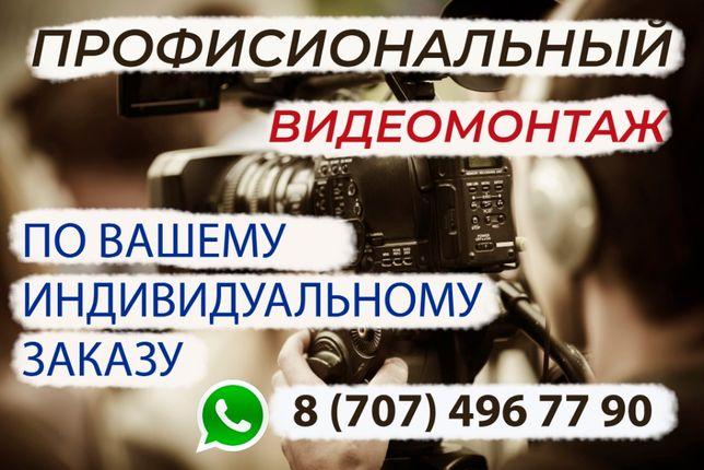 ПРОФИСИОНАЛЬНЫЙ видеомонтаж, Видео монтаж, обработка для YouTubе