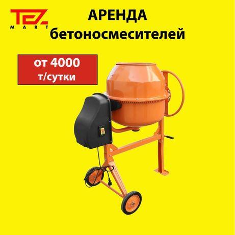 Прокат аренда инструмента бетономешалка бетоносмеситель. От 4000тг