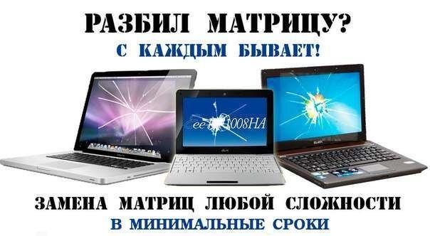 Замена Матрицы, ЭКРАНА ноутбука РЕМОНТ ЧИСТКА ПК Низкие цены Караганда