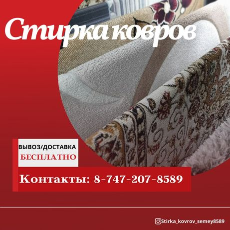 Стирка ковров г.Семей. 450тг/ м² на профессиональном оборудовании