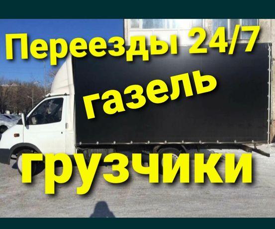 Дешевые цены на газель чистые авто от 15минут 5еее