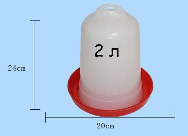 Поилки (кормушки для воды) 2 л