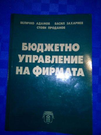 Бюджетно управление