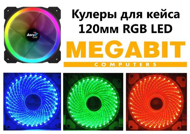 Кулер для кейса с подсветкой, LED. 120мм MEGABIT