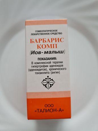 (Иов- малыш) гомеопатическое