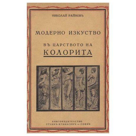История на изкуството,  В царството на колорита - Николай Райнов, 1937