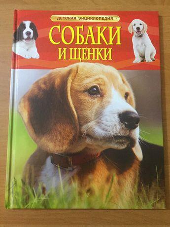 Собаки и щенки - Книга энциклопедия для детей