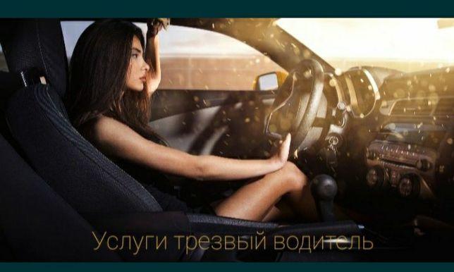 Трезвый водитель 24