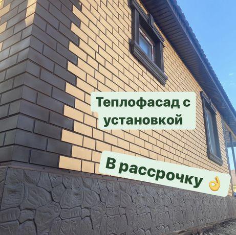 Фасад. Теплофасад из полистиролбетона. Хит сезона!!!