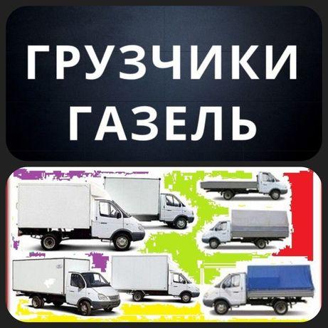 Услуги газели грузоперевозки доставка переезды грузотакси круглосуточн