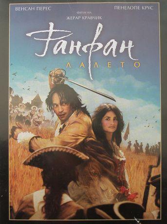 DVD - ФАНФАН ЛАЛЕТО, игрален филм