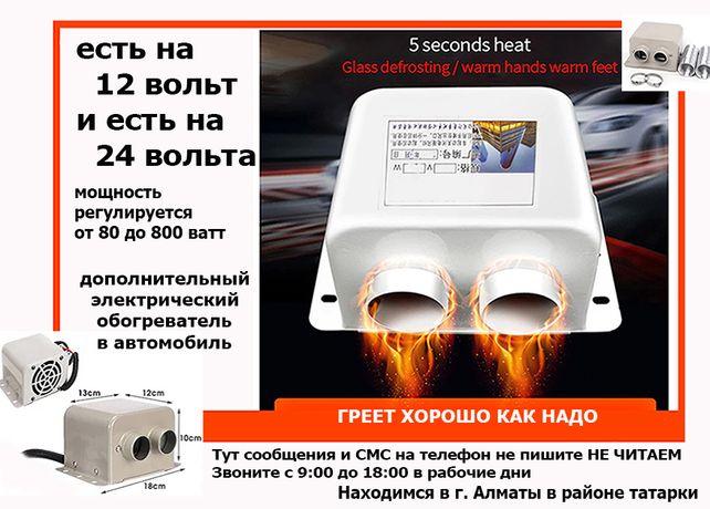 В салон на машины ОБОГРЕВАТЕЛЬ 800W авто-печка электро-фен 12/24 вольт