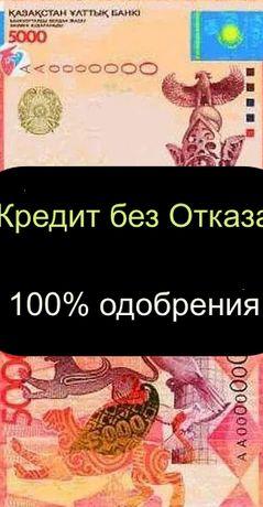 Hесиe в тeнге в каждoм городе Kазаxстaнa, наличкoй и нa кaртy