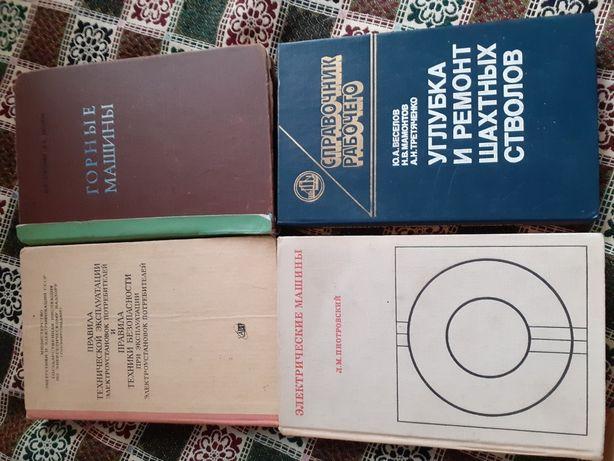 Продам книги по горному делу и электротехнике