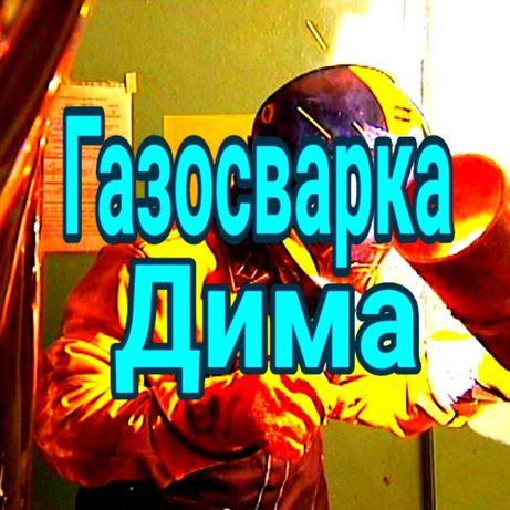 газосварка электросварка ремонт ворот резак