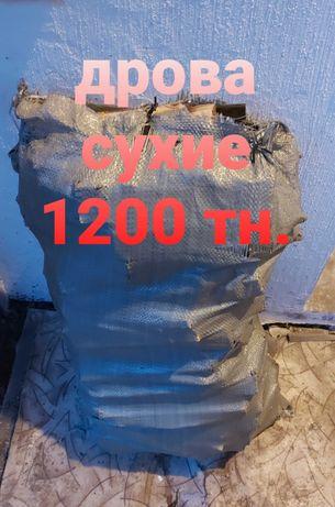 Продам дрова в мешках 1200 тн.