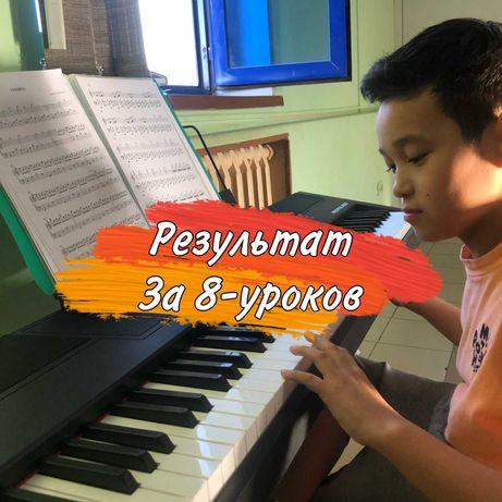 Фортепиано Пианино Курсы Результат за 8-дней Обучение Алматы