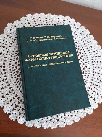 Книга пособие по нутрициологии