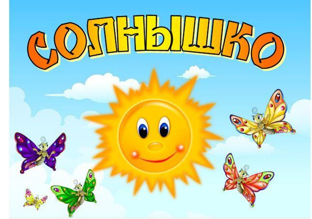 "Детский сад ""Солнышко"" с 10 месяцев. Логопед/ЛФК/Психолог"
