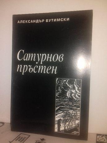 """Александър Вутимски- """"Сатурнов пръстен""""-избрани стихотворения"""
