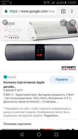 Портативная колонка Apple S8012