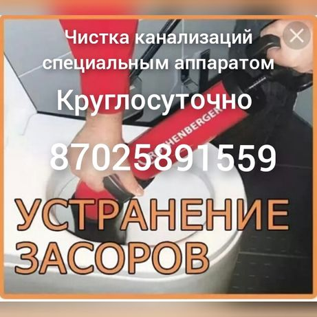 Услуги сантехника прочистка канализаций в атырау круглосуточно 100пр