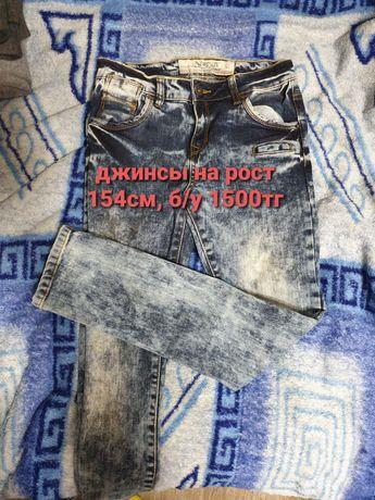 Продам джинсы на мальчика рост 154см