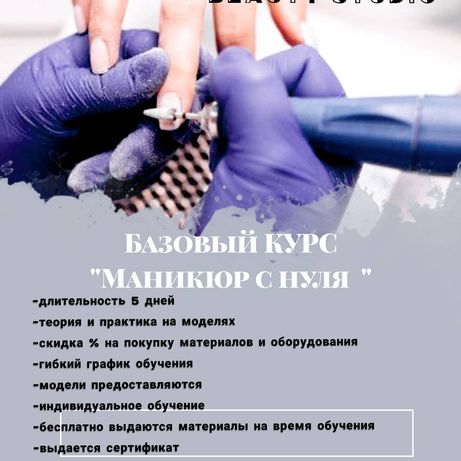 Обучение курсы маникюр педикюр