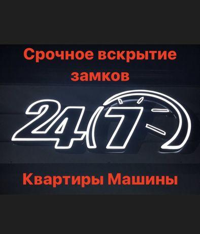 Вскрытие замков авто квартир машин открыть дверь установка замков 24/7