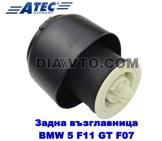 НОВА Задна въздушна възглавница BMW 5 F11 GT F07 Touring комби ATEC