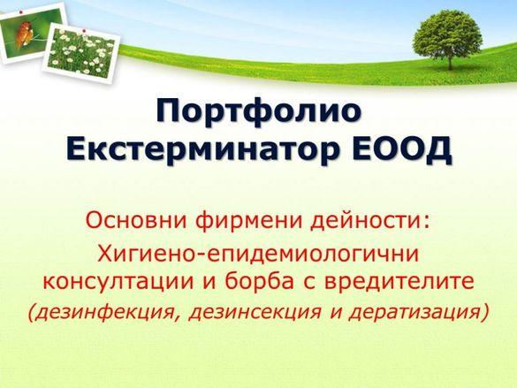 Обработка на градини/дворове/сгради срещу вредители-насекоми и гризачи