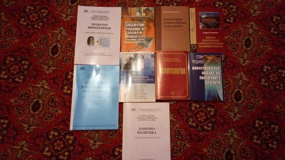 Учебници финанси Свищов