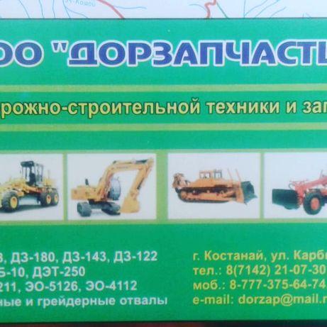 Запасные части к дорожной технике