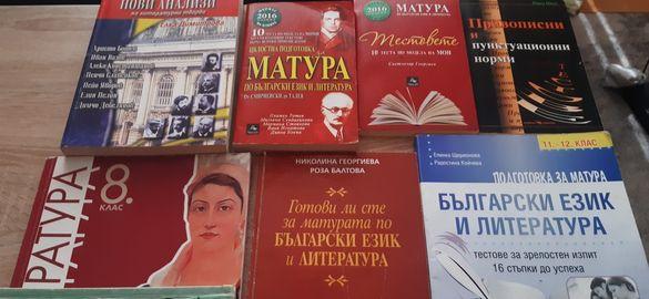 Помагала и учебници по български език и литература.