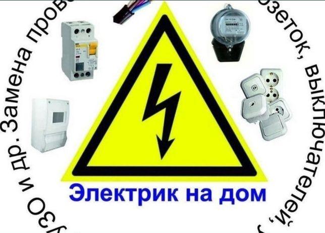 Электрик дешёва круглосуточно