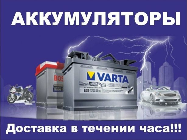 Аккумулятор доставка установка  бесплатно KASPI RED