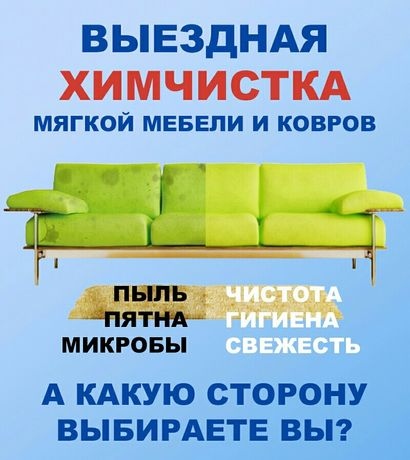 г.Павлодар Профессиональная химчистка мягкой мебели; чистка мебели;