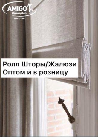 Жалюзи/Ролл Шторы НЕДОРОГО