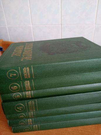 Книги жизнь ивотных