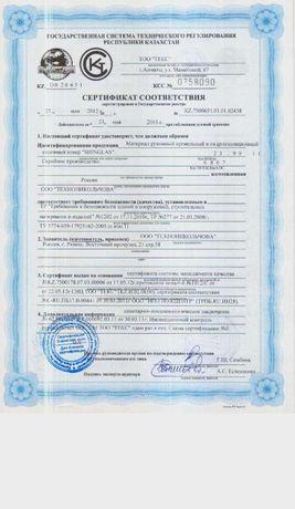 Сертификат соответствия,Декларация,ISO 9001,ИСО,СБКТС, отказное письмо