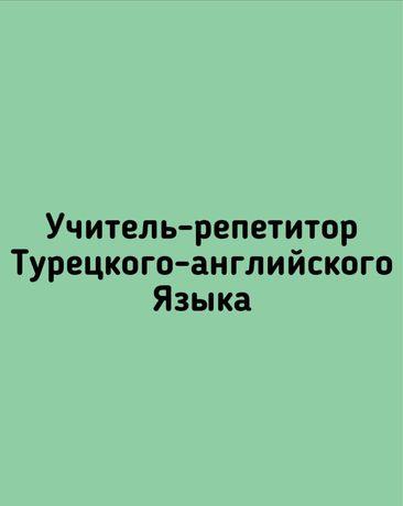Репетитор по Турецкому и Английскому языку