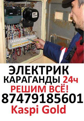 Неотложная помощь элeктрик на вызoв 24часа!