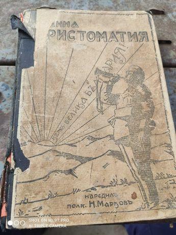 Христоматия от Борис lll