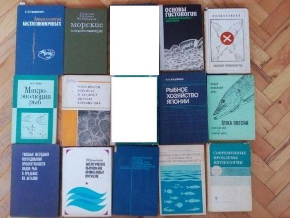 26Книги за ихтиолози и научни работници в сферата на морската биология