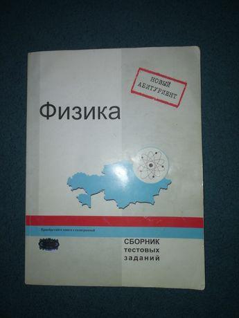 Продам книгу по физике