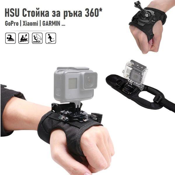 HSU Стойка за ръка 360* | Ротационна – за спортни камери | GoPro | Xia гр. София - image 1